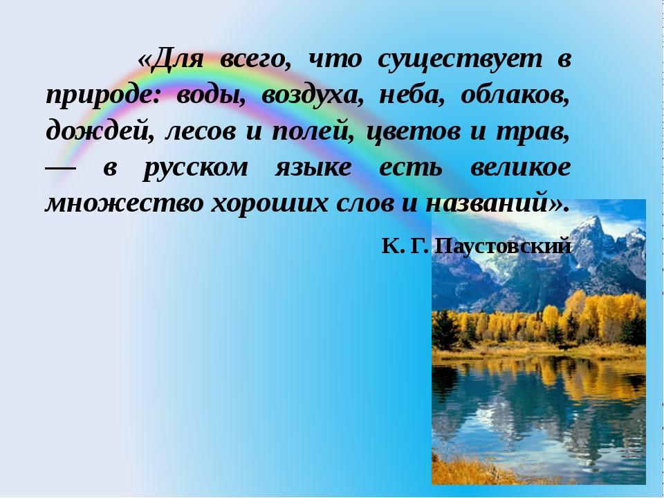 «Для всего, что существует в природе: воды, воздуха, неба, облаков, дождей,...
