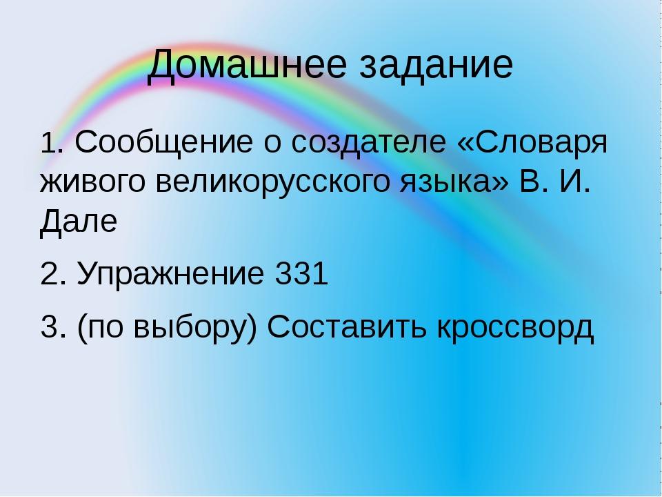 Домашнее задание 1. Сообщение о создателе «Словаря живого великорусского язык...