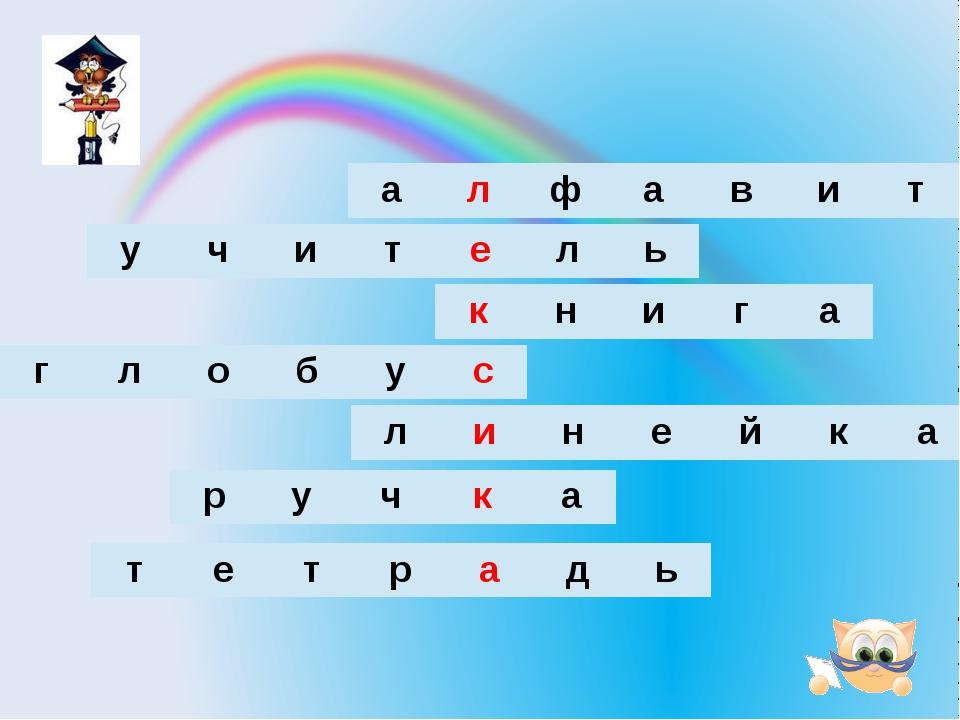 у ч и т е л ь к н и г а г л о б у с л и н е й к а р у ч к а т е т р а д ь а л...