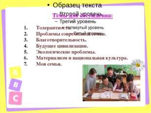 Темы для обсуждения: Толерантность. Проблемы современной семьи. Благотворите