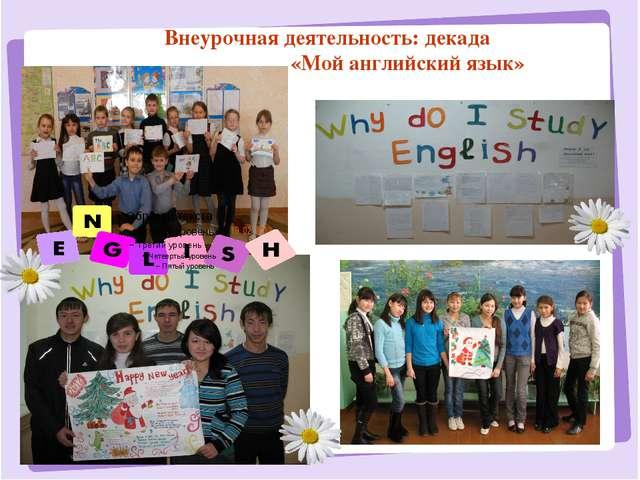 Внеурочная деятельность: декада «Мой английский язык»