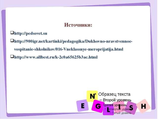Источники: http://pedsovet.su http://900igr.net/kartinki/pedagogika/Dukhovno-...