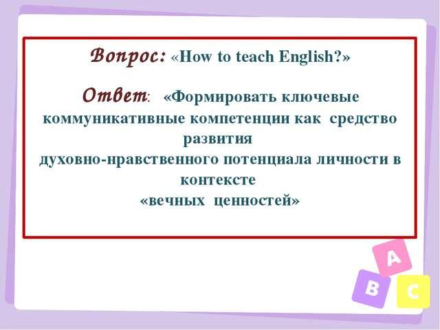E N I S L Вопрос: «How to teach English?» Ответ: «Формировать ключевые коммун...