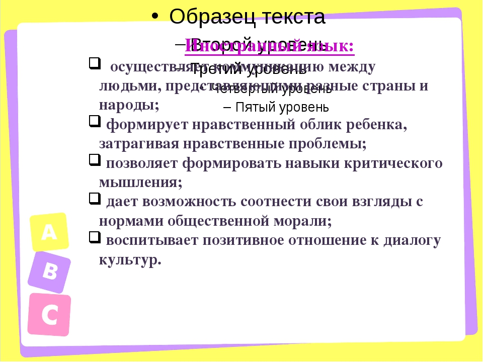 Иностранный язык: осуществляет коммуникацию между людьми, представляющими ра...