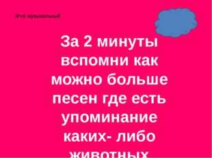 Ф+б загадка Пупырышки на коже от холода -… Щётка для чистки бутылок -… Детска