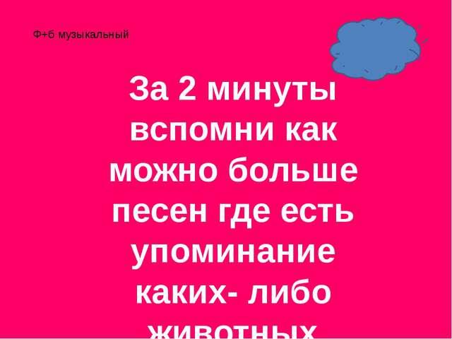 Ф+б загадка Пупырышки на коже от холода -… Щётка для чистки бутылок -… Детска...