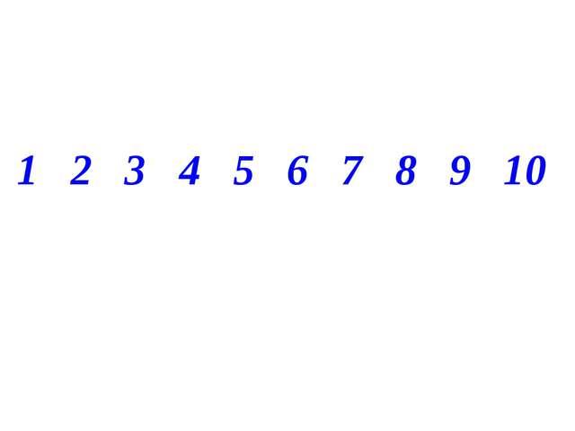 1 2 3 4 5 6 7 8 9 10