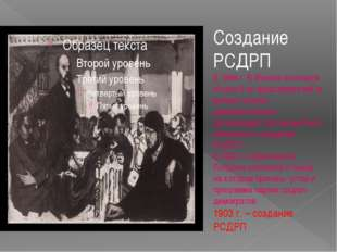 Создание РСДРП В 1898 г. В Минске состоялся Iсъезд 9-ти представителей от раз