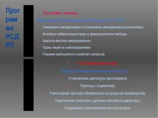 Программа РСДРП Программа- минимум Задачи буржуазно-демократической революции