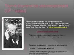 Партия социалистов-революционеров (СР – эсеры) Отдельные группы появились в 9