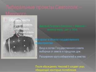 Либеральные проекты Святополк – Мирского. Дмитрий Петрович Святополк – Мирски