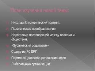 План изучения новой темы: Николай II: исторический портрет. Политические прео