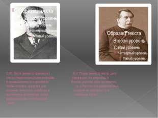 С.Ю. Витте (министр финансов) В.К. Плеве (министр внутр. дел) считал первооче