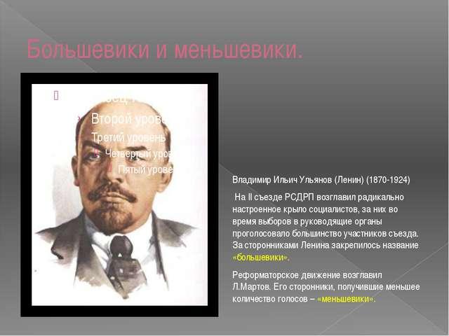 Большевики и меньшевики. Владимир Ильич Ульянов (Ленин) (1870-1924) На II съе...