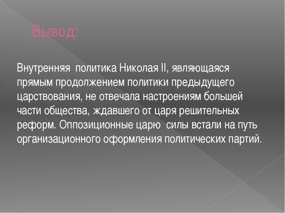 Вывод: Внутренняя политика Николая II, являющаяся прямым продолжением политик...
