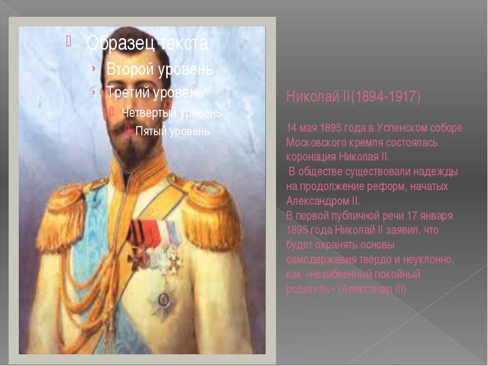 Николай II(1894-1917) 14 мая 1895 года в Успенском соборе Московского кремля...
