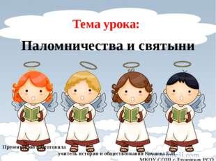 Тема урока: Паломничества и святыни Презентацию подготовила учитель истории и