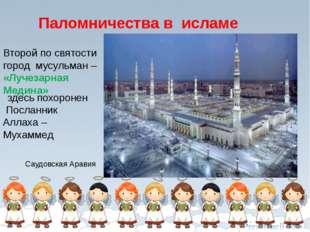 Второй по святости город мусульман – «Лучезарная Медина» Паломничества в исла