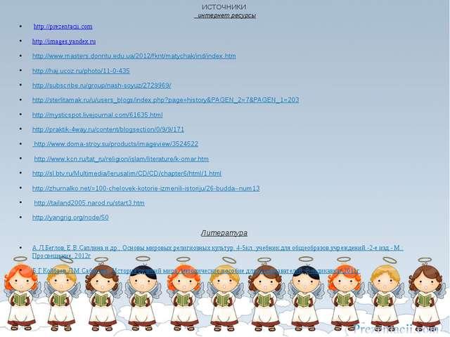 ИСТОЧНИКИ интернет ресурсы http://prezentacii.com http://images.yandex.ru htt...