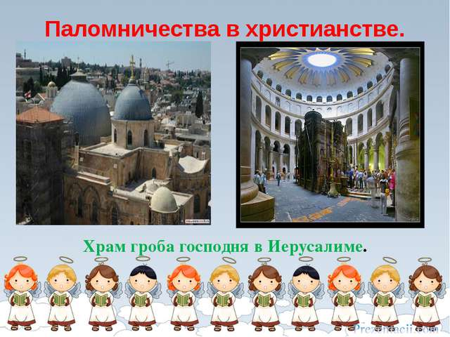 Паломничества в христианстве. Х4 Х Храм гроба господня в Иерусалиме.