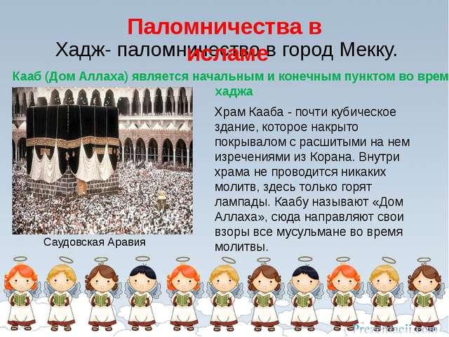Хадж- паломничество в город Мекку. Кааб (Дом Аллаха) является начальным и кон...