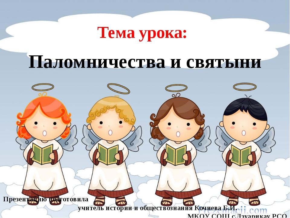 Тема урока: Паломничества и святыни Презентацию подготовила учитель истории и...