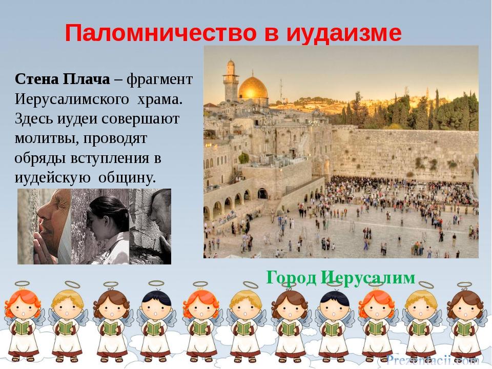 Стена Плача – фрагмент Иерусалимского храма. Здесь иудеи совершают моли...
