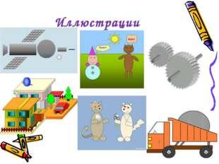 Иллюстрации В векторной графике изображения строятся из простых объектов - пр