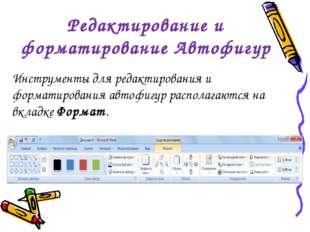 Редактирование и форматирование Автофигур Инструменты для редактирования и фо
