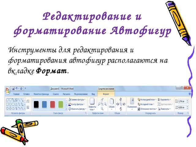 Редактирование и форматирование Автофигур Инструменты для редактирования и фо...
