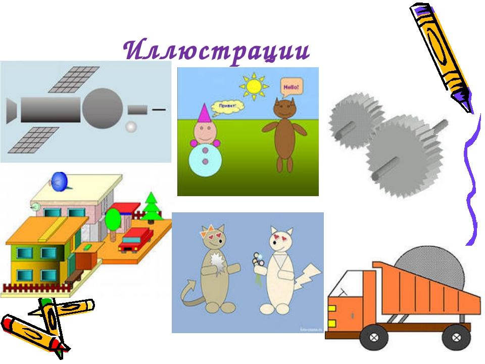 Иллюстрации В векторной графике изображения строятся из простых объектов - пр...