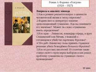 Роман А Фадеева «Разгром» (1924 – 1927) Вопросы к анализу эпизода Как в роман