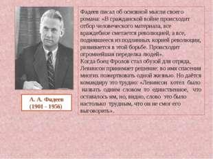 Фадеев писал об основной мысли своего романа: «В гражданской войне происходит