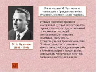 М. А. Булгаков (1891 - 1940) Какие взгляды М. Булгакова на революцию и Гражда