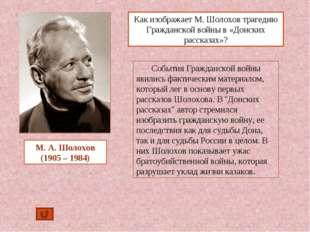 Как изображает М. Шолохов трагедию Гражданской войны в «Донских рассказах»? М