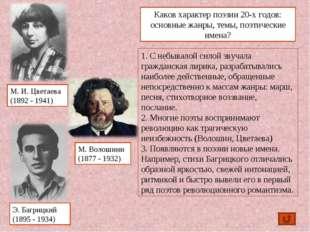 Каков характер поэзии 20-х годов: основные жанры, темы, поэтические имена? 1.