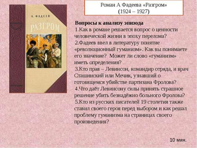 Роман А Фадеева «Разгром» (1924 – 1927) Вопросы к анализу эпизода Как в роман...
