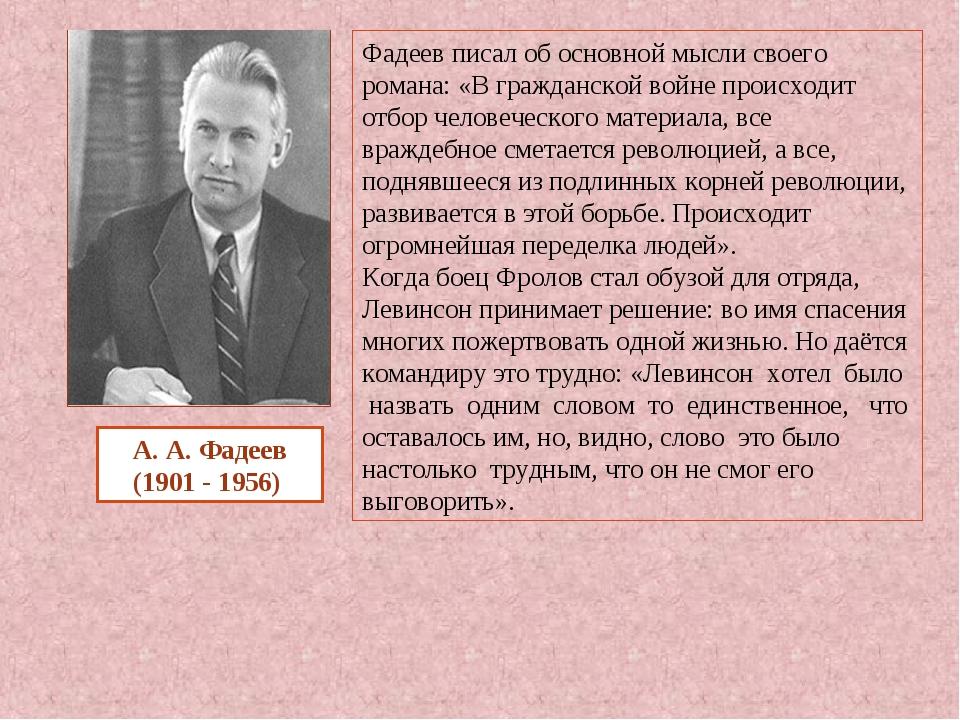 Фадеев писал об основной мысли своего романа: «В гражданской войне происходит...
