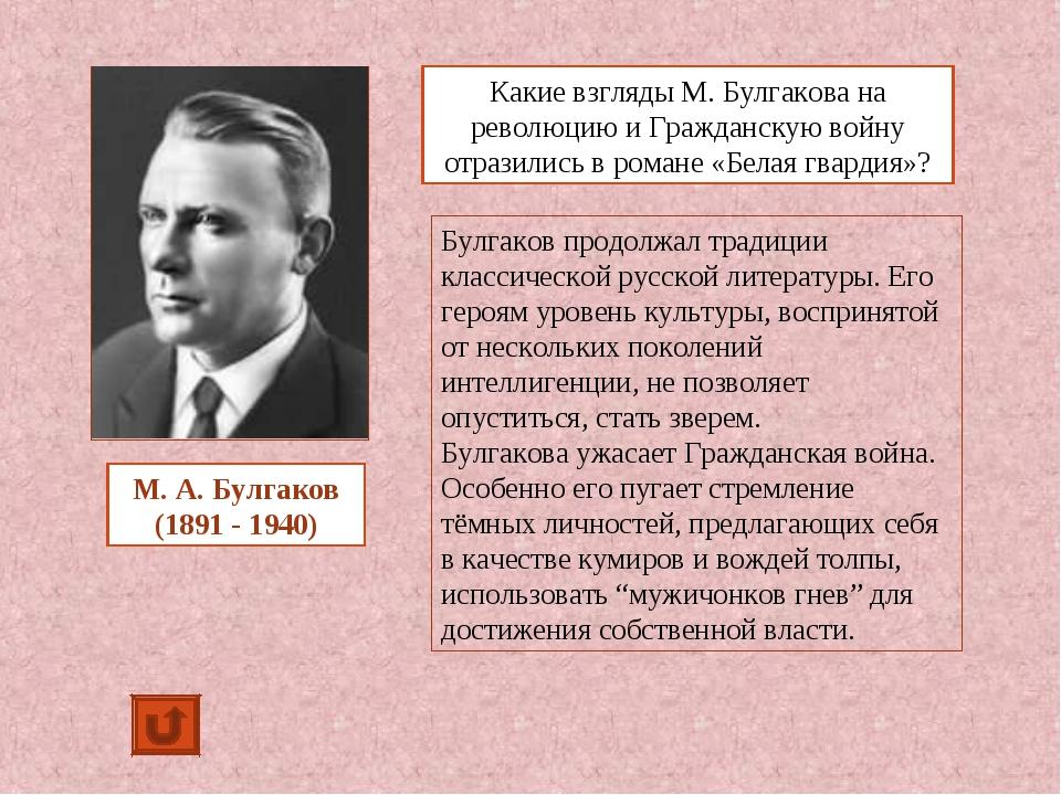 М. А. Булгаков (1891 - 1940) Какие взгляды М. Булгакова на революцию и Гражда...