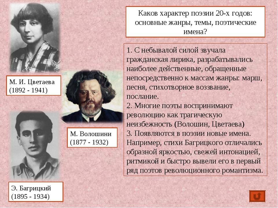 Каков характер поэзии 20-х годов: основные жанры, темы, поэтические имена? 1....