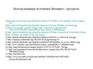 Использованные источники Интернет – ресурсов: 1.http://upload.wikimedia.org/w