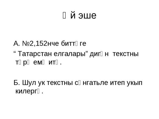 "Өй эше А. №2,152нче биттәге "" Татарстан елгалары"" дигән текстны тәрҗемә итү...."