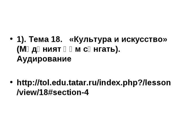 1). Тема 18.«Культура и искусство» (Мәдәният һәм сәнгать). Аудирование htt...