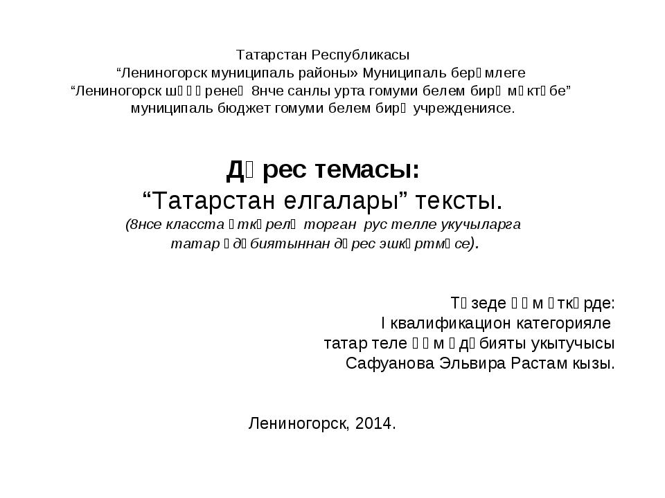 """Татарстан Республикасы """"Лениногорск муниципаль районы» Муниципаль берәмлеге """"..."""