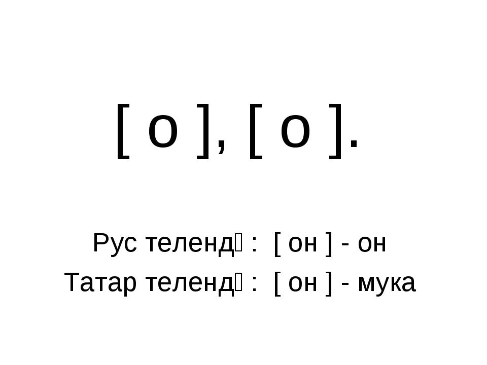 [ о ], [ о ]. Рус телендә: [ он ] - он Татар телендә: [ он ] - мука