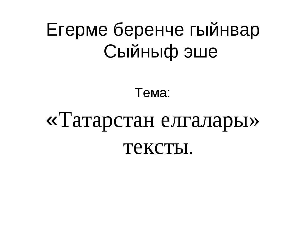 Егерме беренче гыйнвар Сыйныф эше Тема: «Татарстан елгалары» тексты.