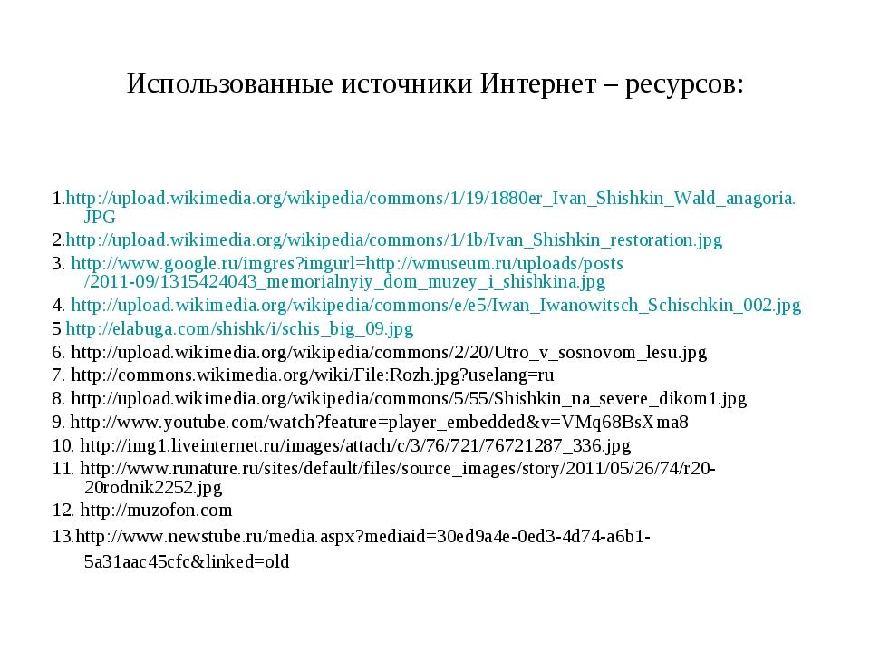 Использованные источники Интернет – ресурсов: 1.http://upload.wikimedia.org/w...