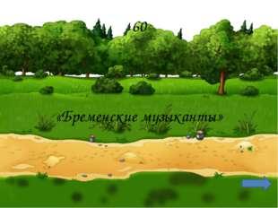 40 Назовите автора музыкальной композиции «Фантастический полет Бабы Яги» Мод