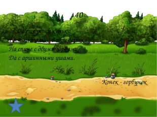Источники http://poiskm.com/sound/783fa48f1b http://www.bibliotekar.ru/kBilib