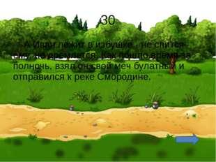 60 …Вот они за двадцать пять рублей сторговались. Пришел барин домой и гово